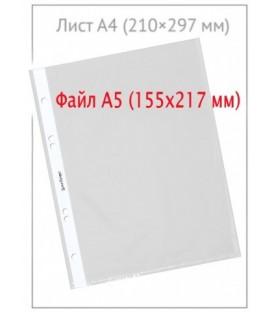 Файл А5 перфорированный Berlingo 30 мкм, гладкий, глянцевый, 156*215 мм (до 80 л.)