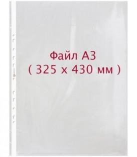 Файл А3 перфорированный Optima 40 мкм, гладкий, глянцевый, вертикальный, 325*430 мм (до 280 л.)
