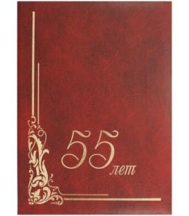 Папка адресная «МкМ» «55 лет», бордовая