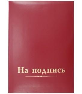 Папка адресная «На подпись», красная