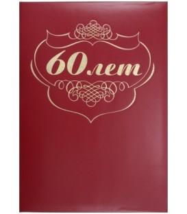 Папка адресная «60 лет», красная