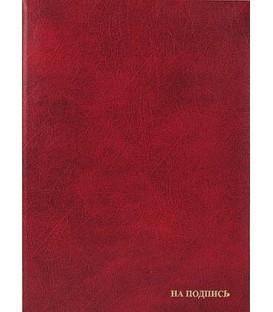 Папка адресная «На подпись», красная, ассорти