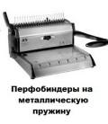 ПЕРФОБИНДЕРЫ - металлическая пружина