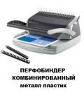 ПЕРФОБИНДЕР КОМБИНИРОВАННЫЙ - металл пластик