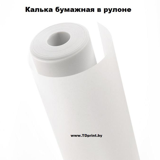 Калька бумажная в рулоне г. Минск