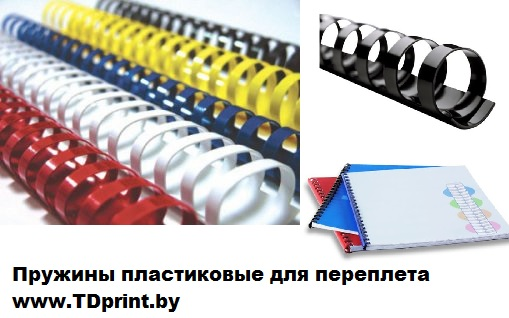 Купить пружины пластиковые для перфобиндера, брошюровщика в Минске