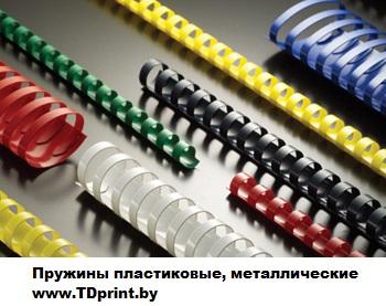 Пружины пластиковые и металлические в Минске