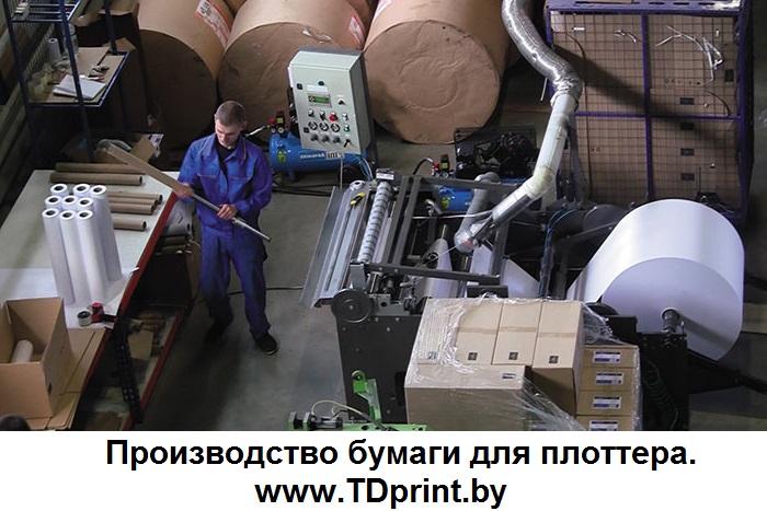 Производство рулонной бумагаги для плоттера