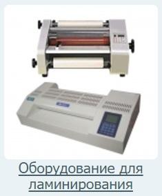Ламинатор купить в Минске, оборудование для ламинирования