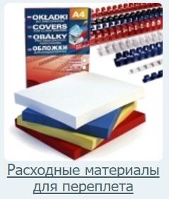 Пружины, обложки для перфобиндера купить в Минске