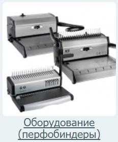 Перфобиндер, брошуровщик купить в Минске
