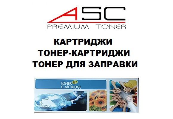 Лучшее предложение на рынке расходным материалов, тонеров, картриджей!