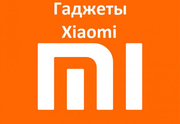 Экосистема Xiaomi (Все товары Xiaomi в Минске)