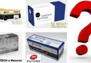 Совместимые лазерные картриджи - Polytoner, Hi-Black, NetProduct и др.