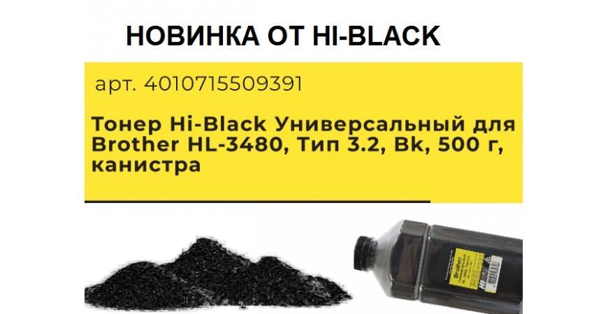 Новый тонер Hi-Black Универсальный для Brother HL-3480, Тип 3.2