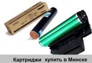 Картриджи. тонер-картриджи для принтера, копира и МФУ