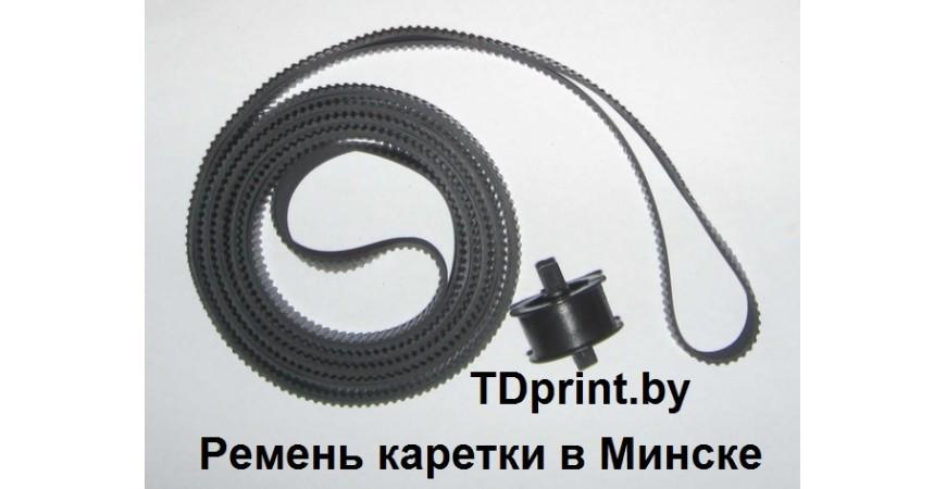Ремень каретки для плоттера HP -