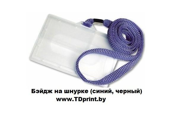 Бэйдж на шнурке (синий, черный)