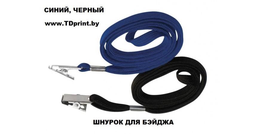 Шнурок для бэйджа в Минске